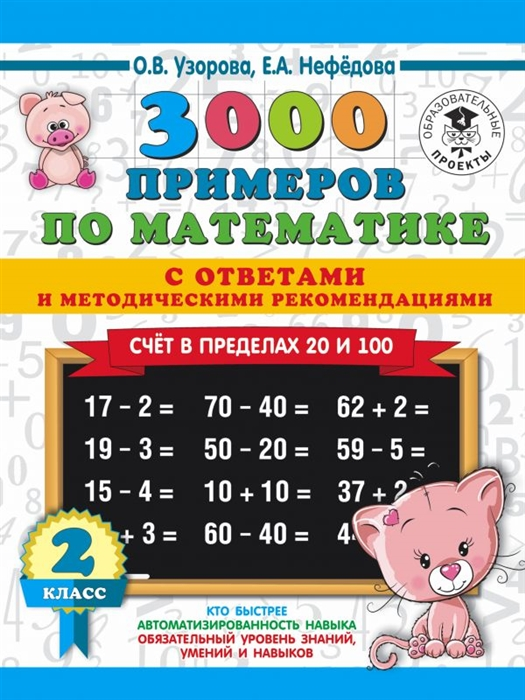 Узорова О., Нефедова Е. 3000 примеров по математике 2 класс Счет в пределах 20 и 100 С ответами и методическими рекомендациями