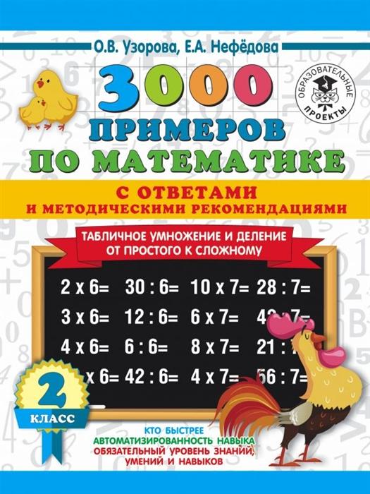 Узорова О., Нефедова Е. 3000 примеров по математике 2 класс Табличное умножение от простого к сложному С ответами и методическими рекомендациями узорова о нефедова е 3000 примеров по математике 2 3 классы табличное умножение и деление