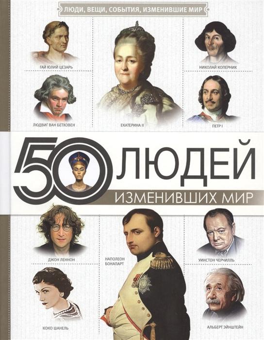 Макаревич Д., Спектор А., Тараканова М. 50 людей изменивших мир