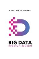 Big data простым языком АСТ. Благирев А.