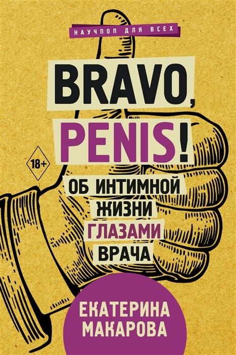Фото - Макарова Е. Bravo Penis Об интимной жизни глазами врача penis