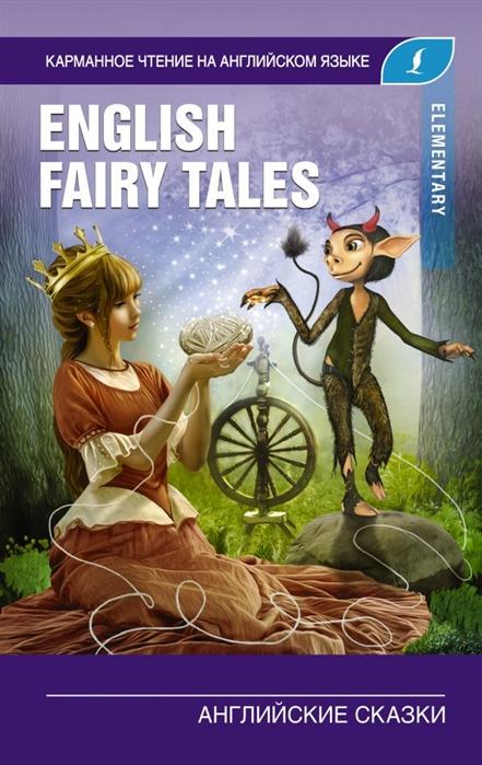 Фото - Горбачева Н. (ред.) Английские сказки English Fairy Tales Elementary lillian gertrude kimball elementary english 1