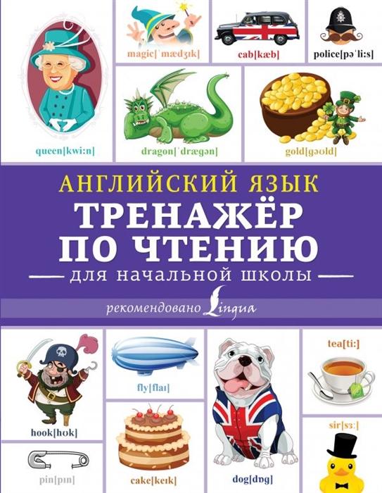 Матвеев С. Английский язык Тренажер по чтению для начальной школы