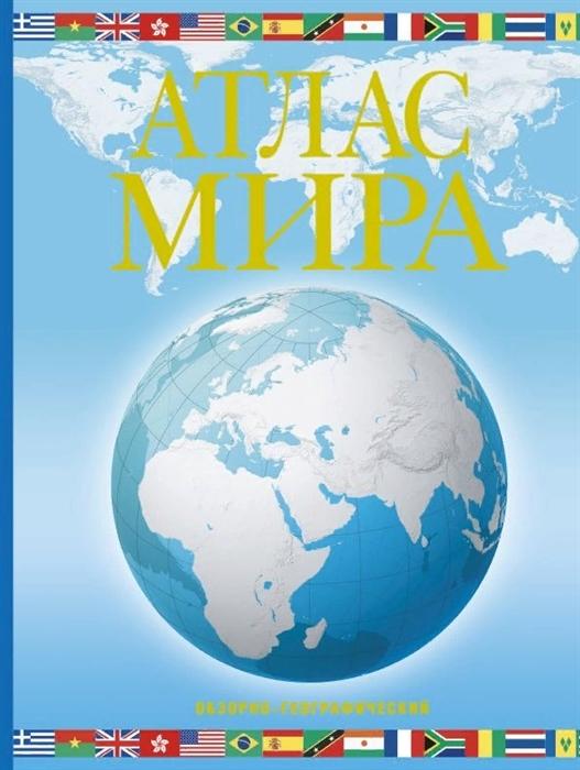 Атлас мира Обзорно-географический недорого