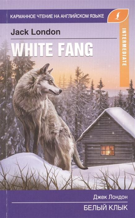 Лондон Дж. Белый клык White fang Intermediate дж лондон белый клык white fang