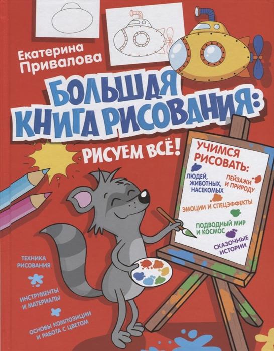 Привалова Е. Большая книга рисования рисуем все цены