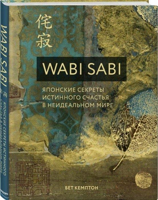 Кемптон Б. Wabi Sabi Японские секреты истинного счастья в неидеальном мире бет кемптон wabi sabi японские секреты истинного счастья в неидеальном мире