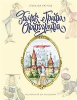 Замок графа Орфографа, или Удивительные приключения с орфографическими правилами