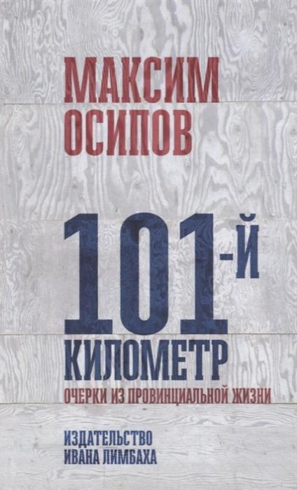 Осипов М. 101-й километр Очерки из провинциальной жизни