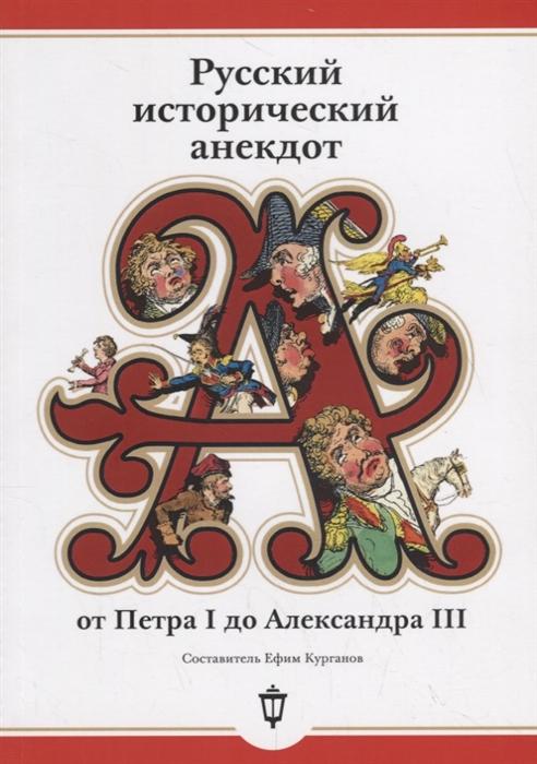 Курганов Е. (сост.) Русский исторический анекдот от Петра I до Александра III