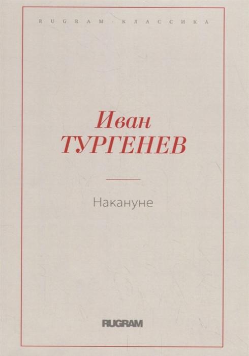 Тургенев И. Накануне накануне