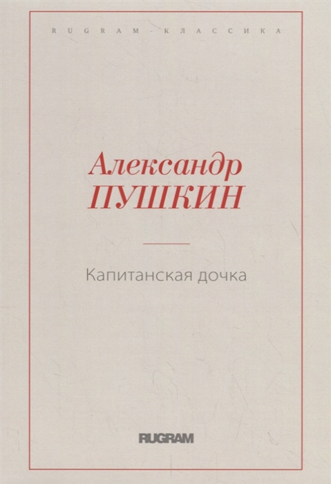 пушкин капитанская дочка купить книгу