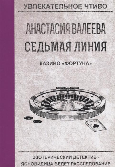 Валеева А. Седьмая линия Казино Фортуна