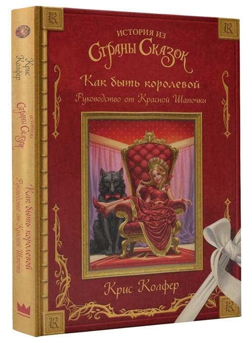 Колфер К. Как быть королевой руководство от Красной Шапочки майка женская oodji ultra цвет светло желтый 14305005 1 16651 5000n размер s 44