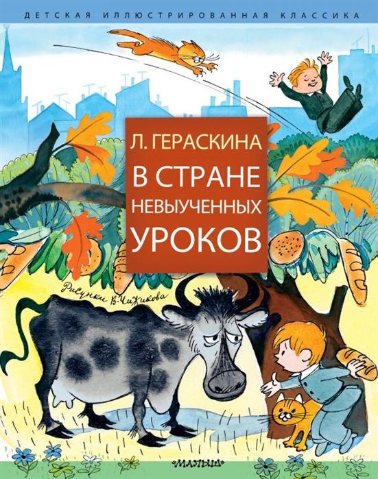 Купить В стране невыученных уроков, АСТ, Проза для детей. Повести, рассказы