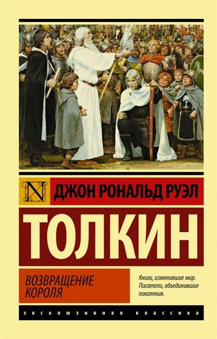 цена на Толкин Дж. Властелин колец Том III Возвращение короля