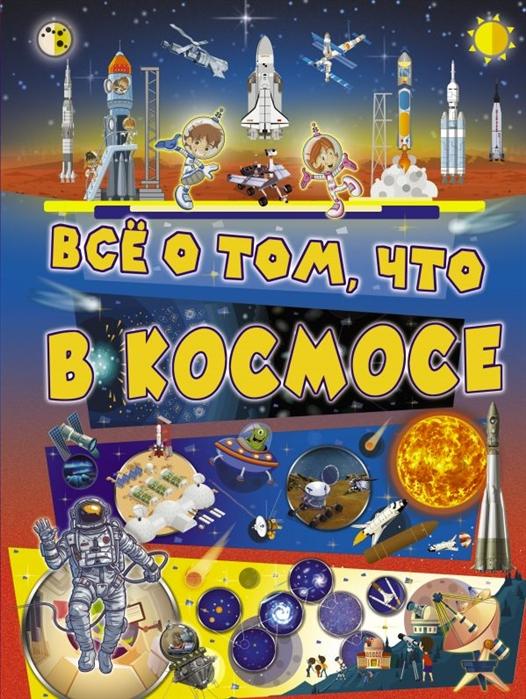 Купить Все о том что в космосе, АСТ, Естественные науки