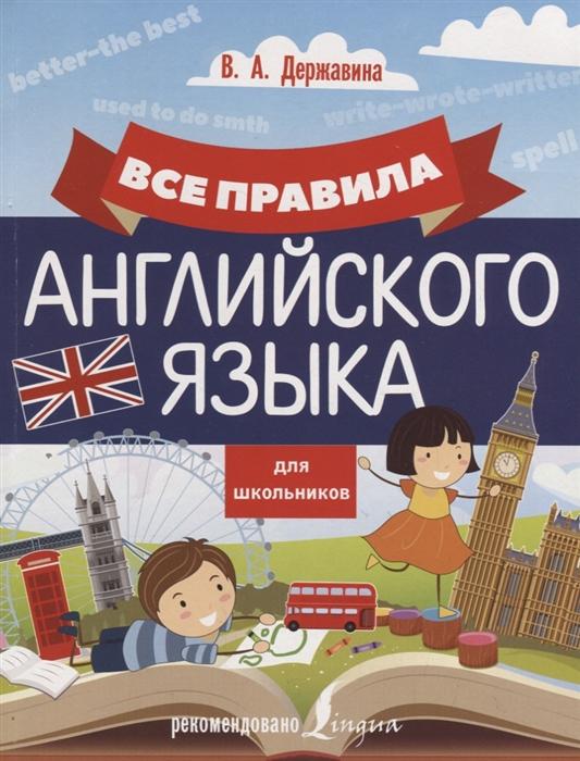 Державина В. Все правила английского языка для школьников и френк как запомнить все правила английского языка для школьников
