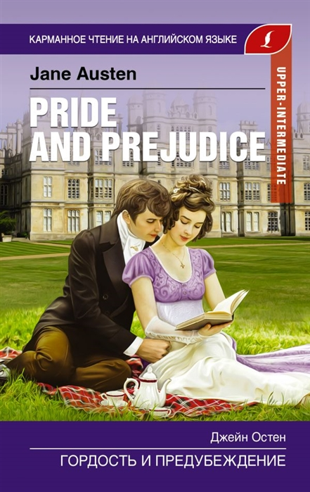 Фото - Остен Дж. Гордость и предубеждение Pride and Prejudice Upper-Intermediate остен д pride and prejudice гордость и предубеждение
