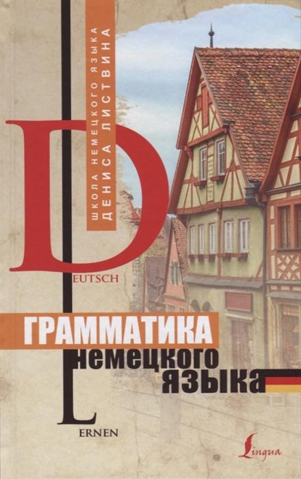 Листвин Д. Грамматика немецкого языка