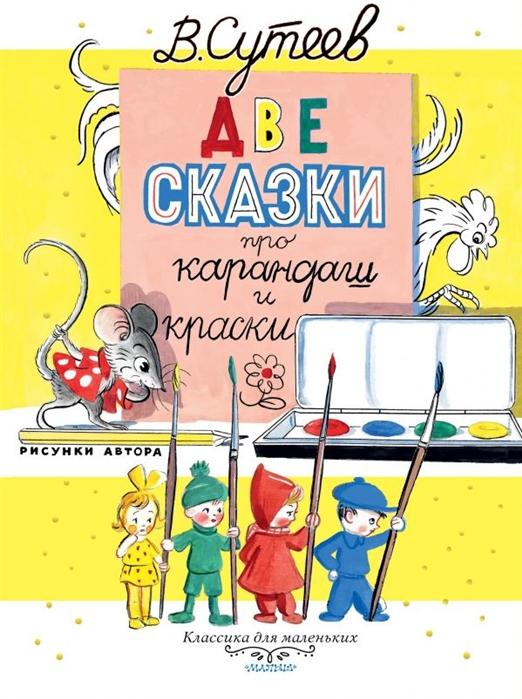 Купить Две сказки про карандаш и краски, АСТ, Сказки