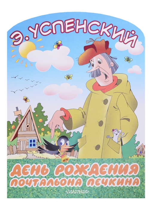 Успенский Э. День рождения почтальона Печкина э успенский день рождения почтальона печкина