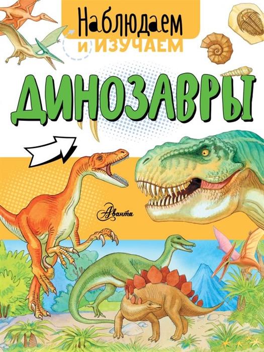 Ткачева А. Динозавры