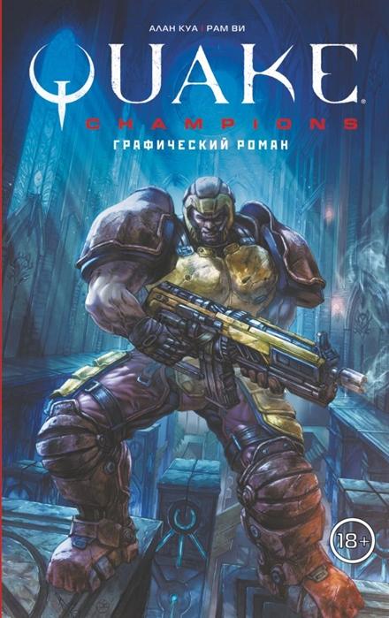Рам Ви Quake Champions Графический роман