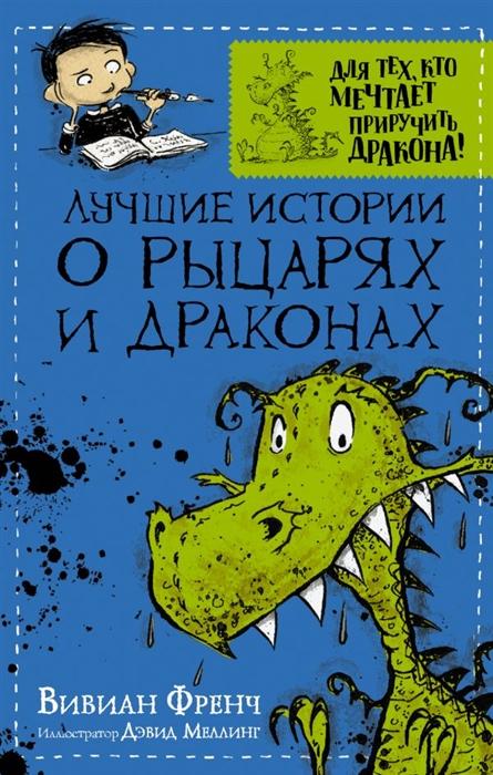 книга драконоведение все о драконах купить