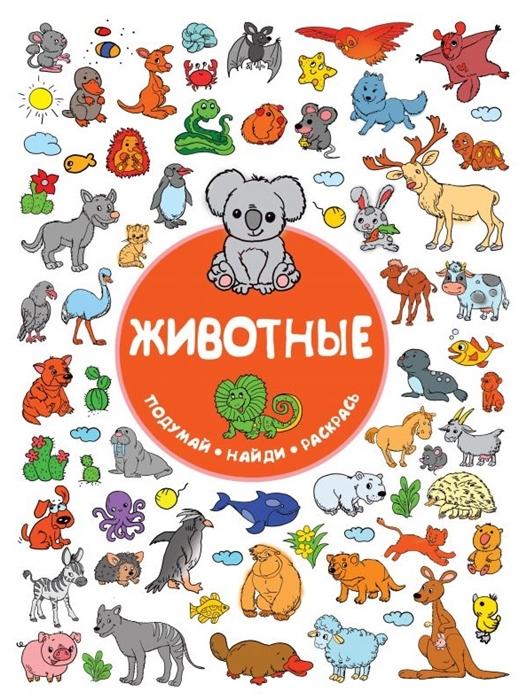 Горбунова И. (худ.) Животные глотова в горбунова и худ наклей и играй животные 250 наклеек
