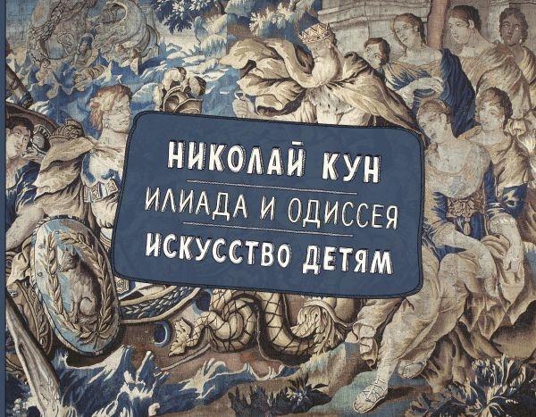 Кун Н. Илиада и Одиссея Искусство детям