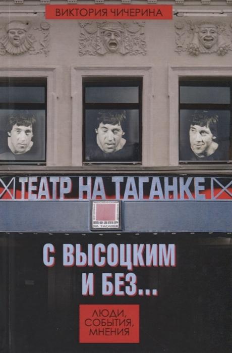 Чичерина В. Театр на Таганке с Высоцким и без Люди события мнения