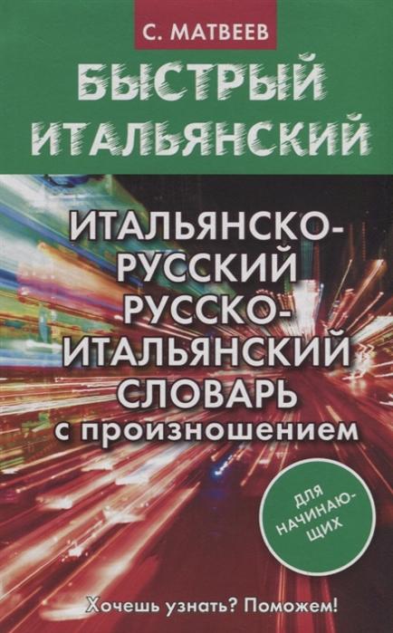 Матвеев С. Итальянско-русский русско-итальянский словарь с произношением для начинающих стоимость