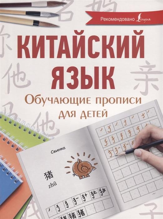Буравлева Я. Китайский язык Обучающие прописи для детей дерега я дерега р мой первый китайский для любознательных детей и взрослых