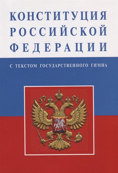 Конституция Российской Федерации с текстом государственного гимна