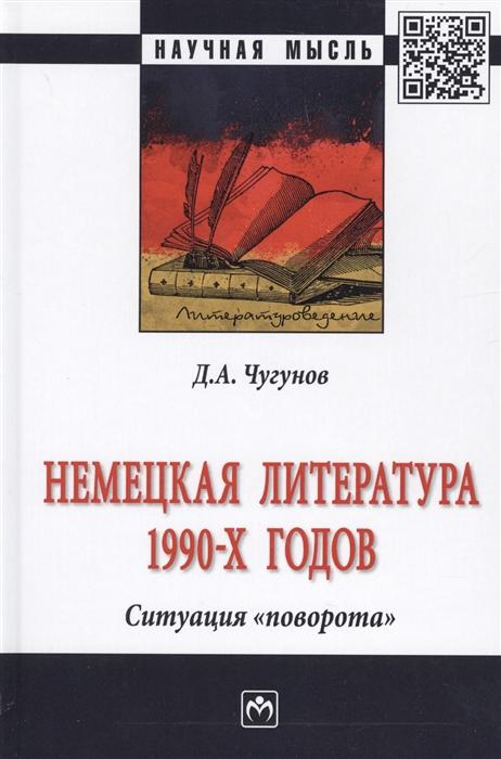Чугунов Д. Немецкая литература 1990-х годов Ситуация поворота снегова э немецкая литература