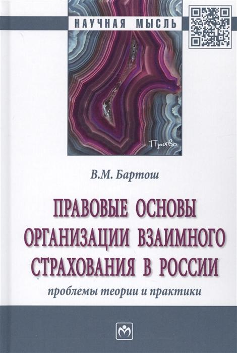 Бартош В. Правовые основы организации взаимного страхования в России Проблемы теории и практики цена