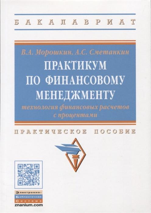 Практикум по финансовому менеджменту технология финансовых расчетов с процентами Практическое пособие