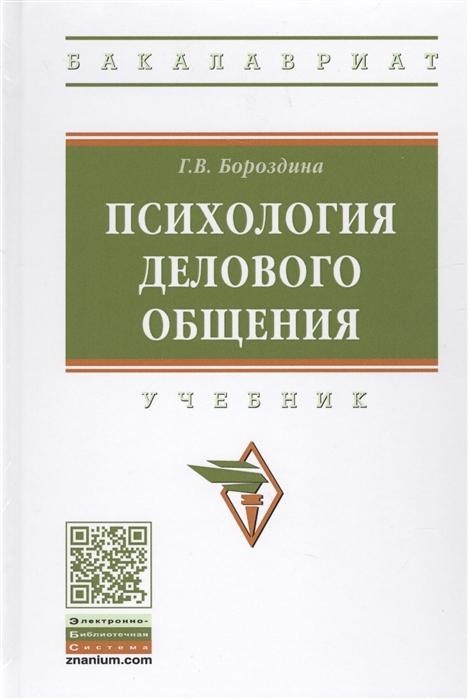 Бороздина Г. Психология делового общения Учебник цена