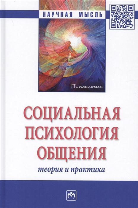 Свенцицкий А., Почебут Л., Гуриева С. (ред.) Социальная психология общения Теория и практика цена
