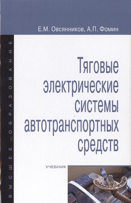 цена Овсянников Е., Фомин А. Тяговые электрические системы автотранспортных средств