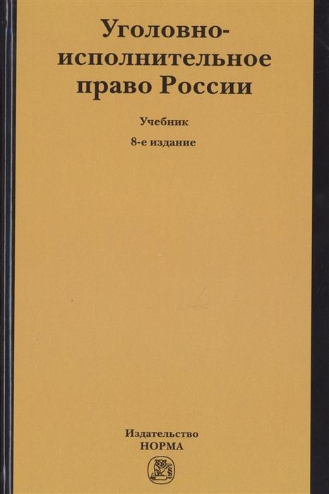 цены Селиверстов В. Уголовно-исполнительное право России Учебник