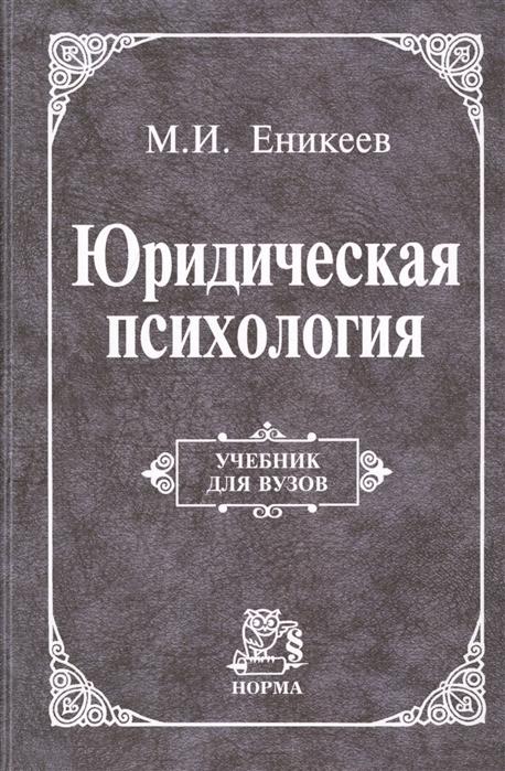 Еникеев М.И. Юридическая психология