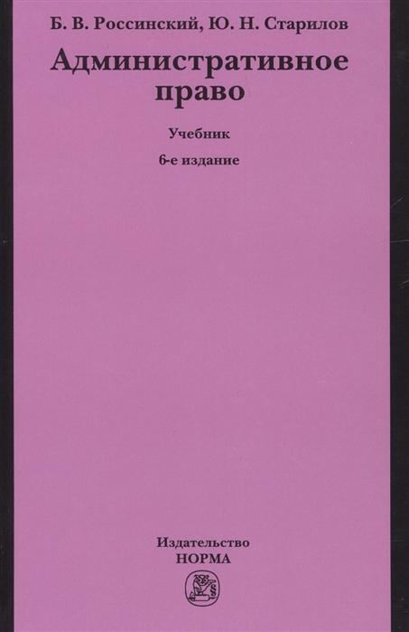 Россинский Б., Старилов Ю. Административное право Учебник цена