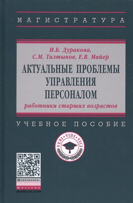 Дуракова И., Талтынов С., Майер Е. Актуальные проблемы управления персоналом Учебное пособие