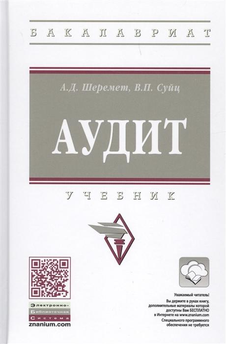 Шеремет А., Суйц В. Аудит Учебник шеремет л аудит