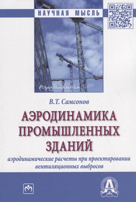 Самсонов В. Аэродинамика промышленных зданий Аэродинамические расчеты при проектировании венциляционных выбросов