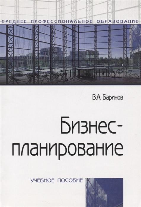 Баринов В. Бизнес-планирование Учебное пособие