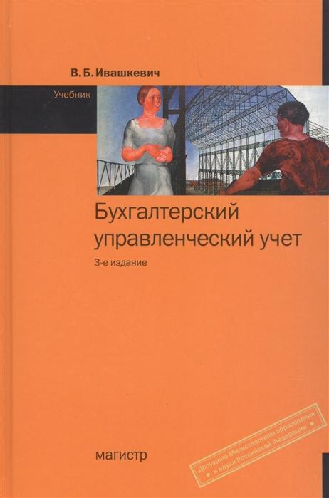 Ивашкевич В. Бухгалтерский управленческий учет Учебник недорого