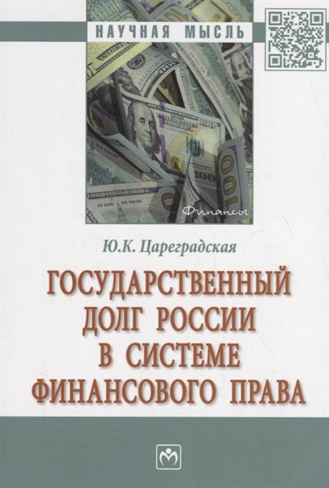 Цареградская Ю. Государственный долг России в системе финансового права
